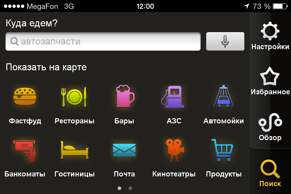 Яндекс.Навигатор скриншот