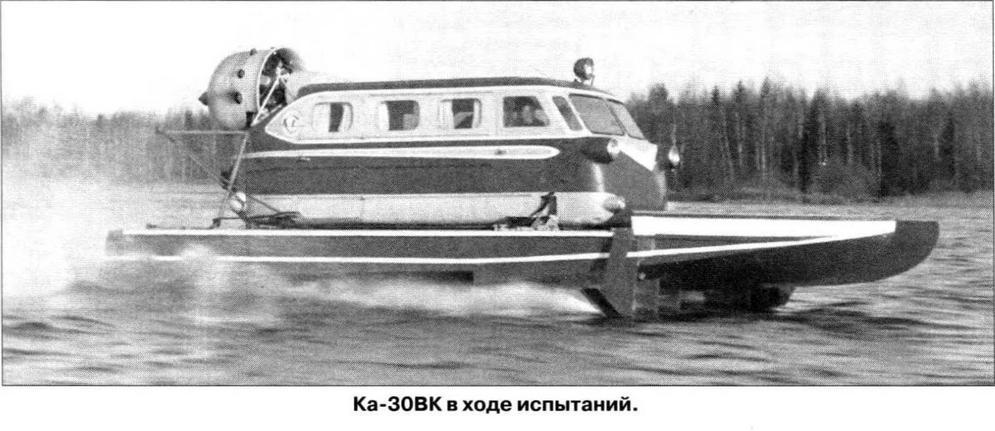 1Аэросани Ка-30 (6).jpg