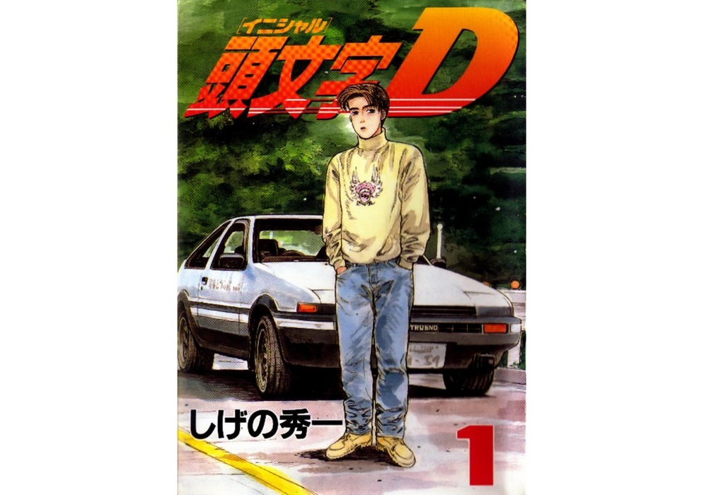 Initial_D_manga.jpg