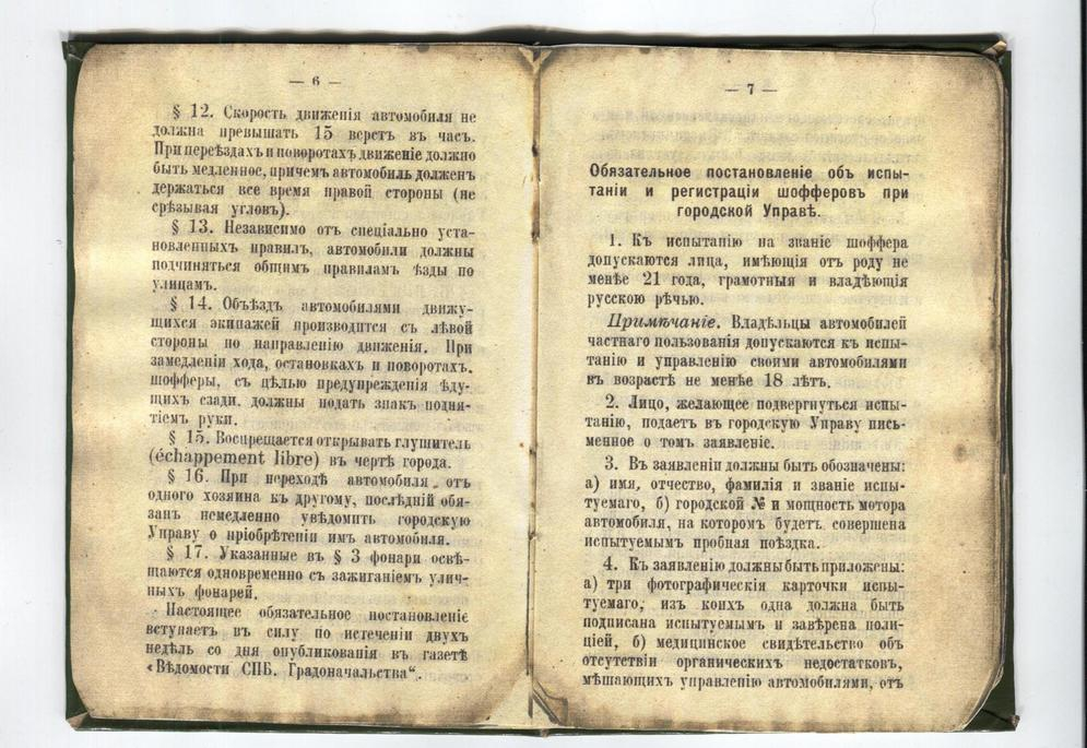 стр 6_7.jpg
