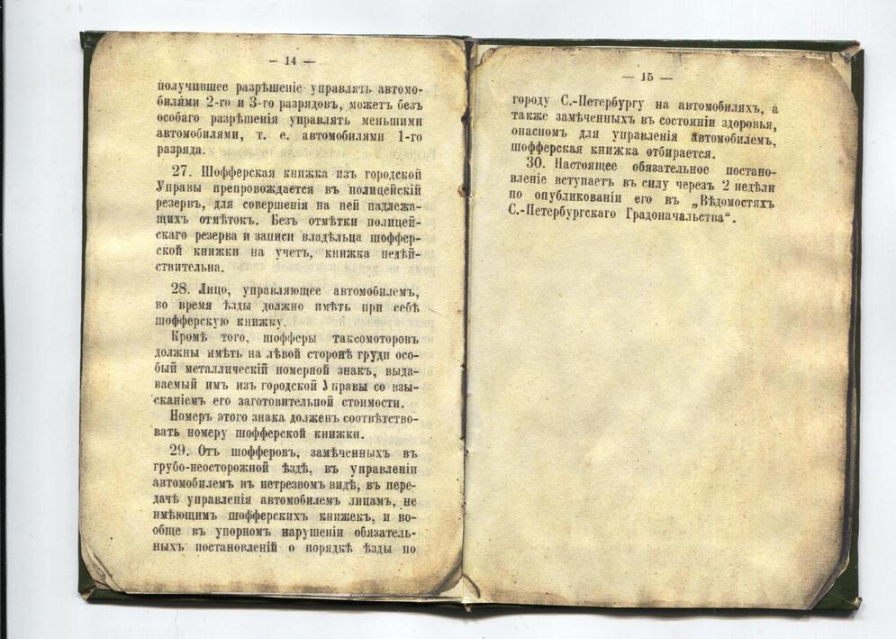 стр 14_15.jpg