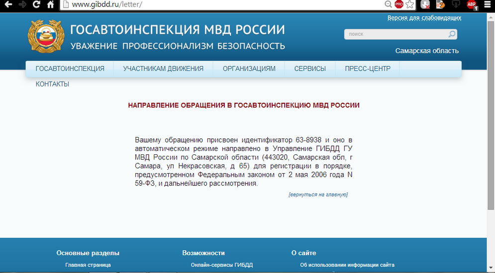Сайт гибдд написать жалобу онлайн | dobrieryki.ru