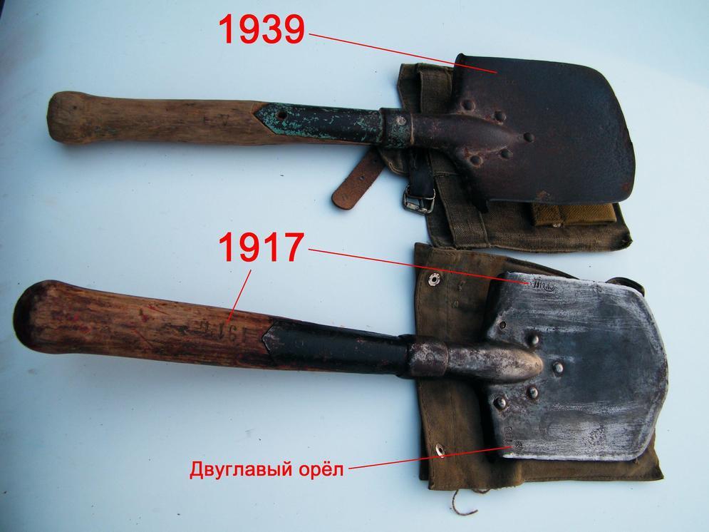 Малая_пехотная_лопата_1917_и_1939_года.JPG