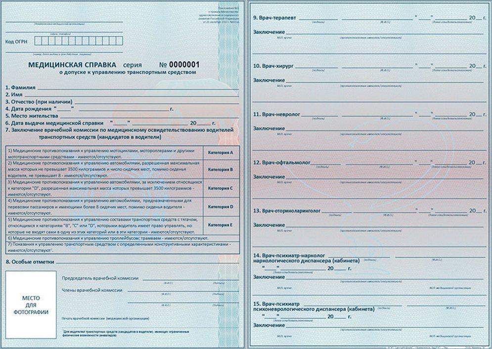 Медицинская справка на права северодвинск Гастроскопия Улица Юннатов