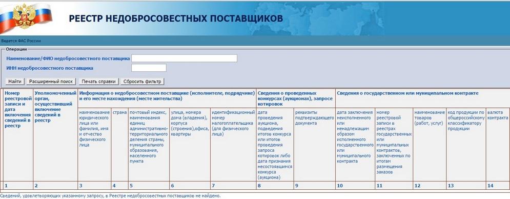 реестр поставщиков.jpg
