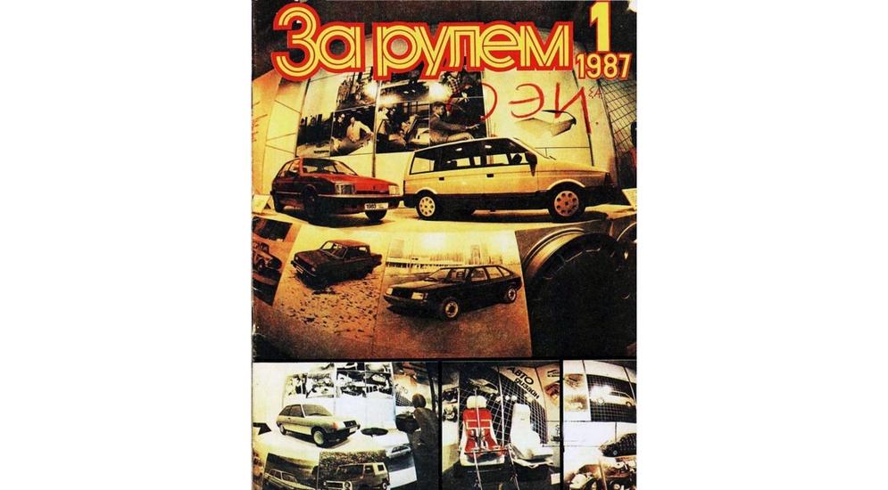ZR1987-1.jpg