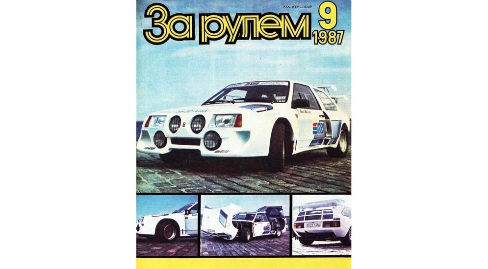 ZR9-1987.jpg