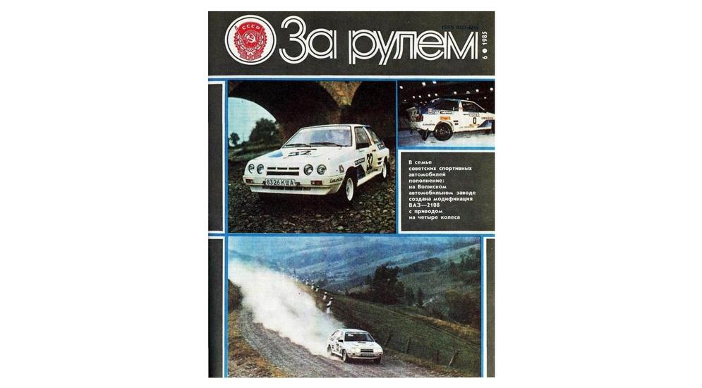 ZR6-1985.jpg