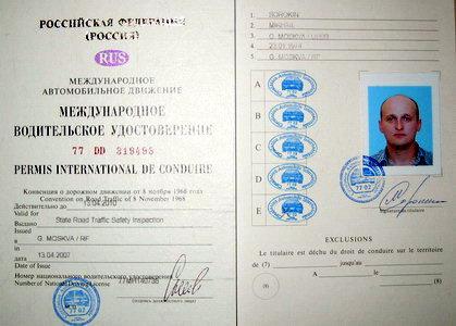 заявление на международное водительское удостоверение образец