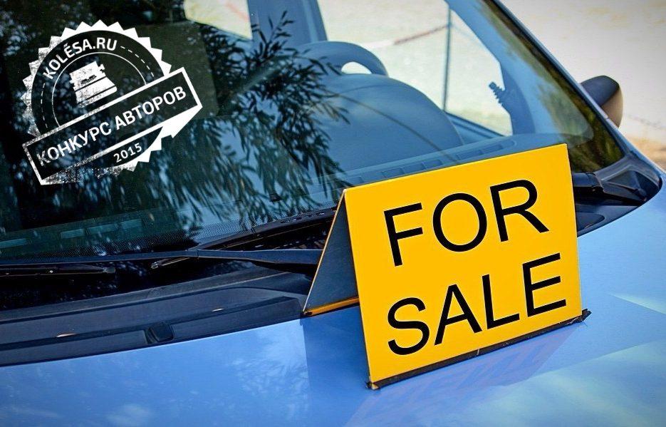 Как правильно составить объявление о продаже машины eee561b02e1