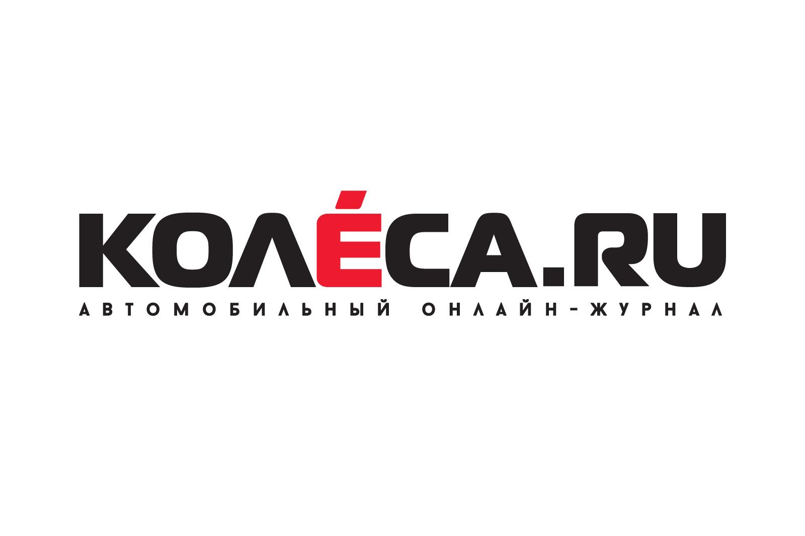 (c) Kolesa.ru